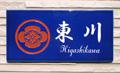 オリジナル陶器表札 SQH1-T 家紋長方形 伝統シングル左