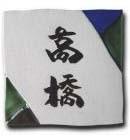 オリジナル陶器表札Z5釉がさね