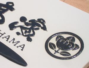 オリジナル家紋陶器表札Z2中納言
