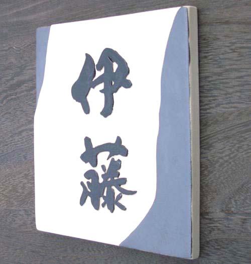 オリジナル陶器表札Z7いぶし銀