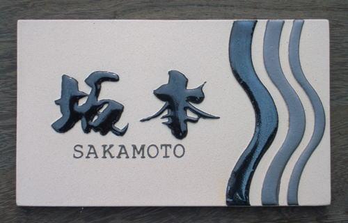オリジナル陶器表札Z6サムライ