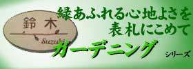 オリジナル表札専門店の川田美術陶板 陶器表札 ガーデニングシリーズ