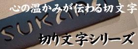 オリジナル表札専門店の川田美術陶板 陶器表札 切り文字シリーズ