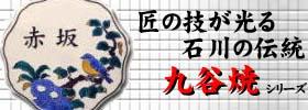 オリジナル表札専門店の川田美術陶板 表札 五彩の美、色絵の感動。浮き出し文字と彫り文字の九谷焼陶板表札シリーズ