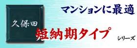 オリジナル表札専門店の川田美術陶板 陶器表札 短納期シリーズ