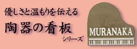 オリジナル表札専門店の川田美術陶板 陶器の看板表札