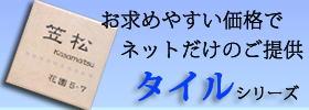 オリジナル表札専門店の川田美術陶板のタイル表札は低価格で短納期