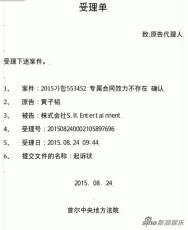 Tao Lawsuit Paperwork Against SM Entertainment 2