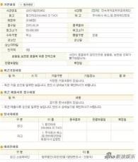Tao Lawsuit Paperwork Against SM Entertainment 3