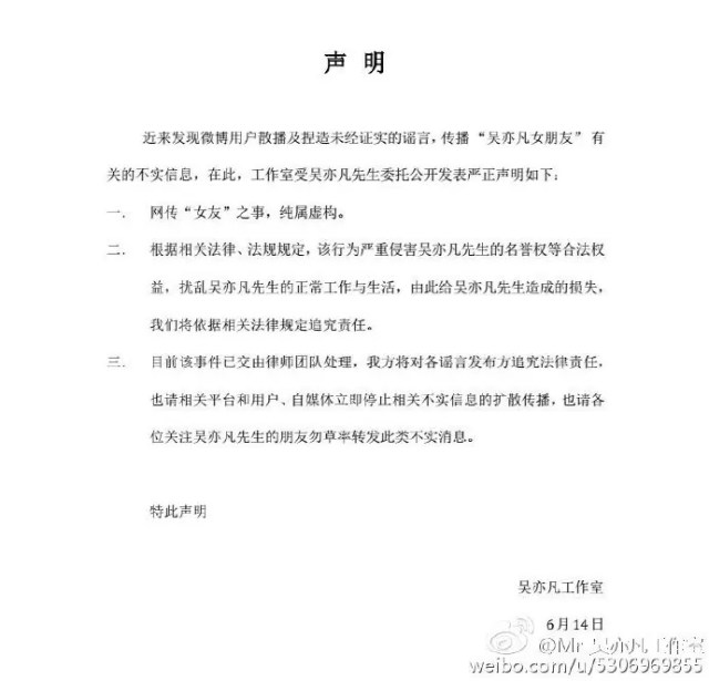 Kris Wu Studio's statement (Source: All Kpop)