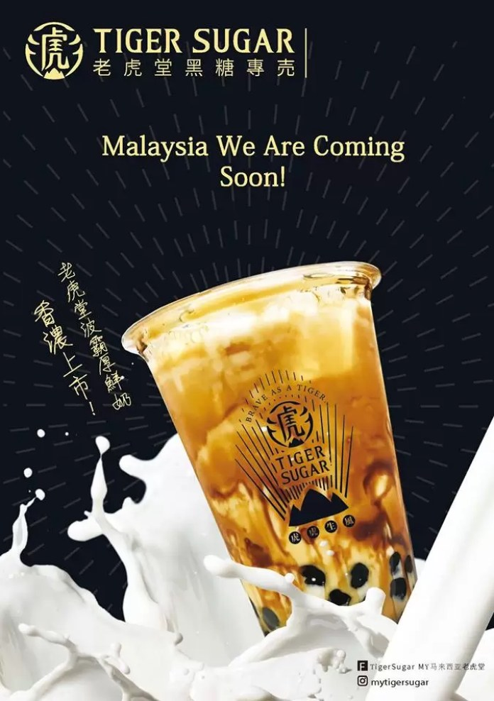 Tiger Sugar: Another Famous Taiwanese Milk Tea To Debut In