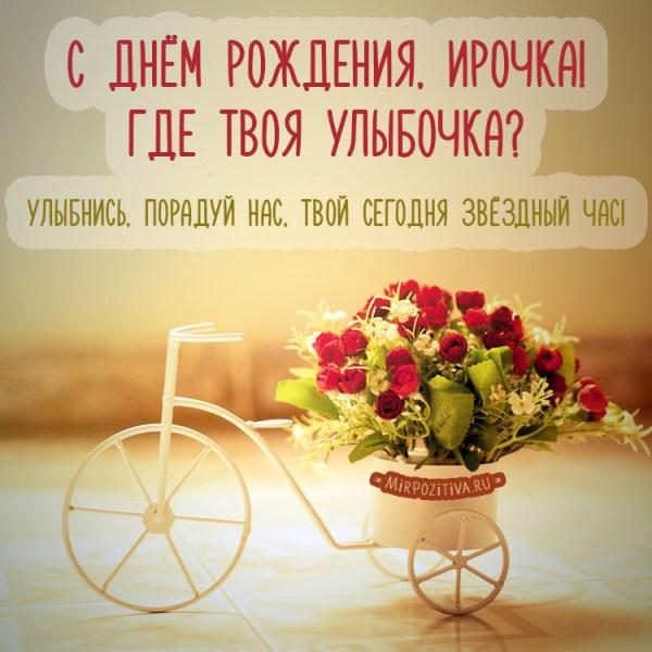 Красивые картинки Ирина, с днем рождения - скачать ...