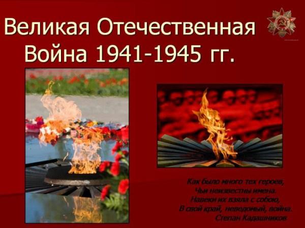 Красивые картинки ВОВ 1941-1945 для презентации - скачать ...
