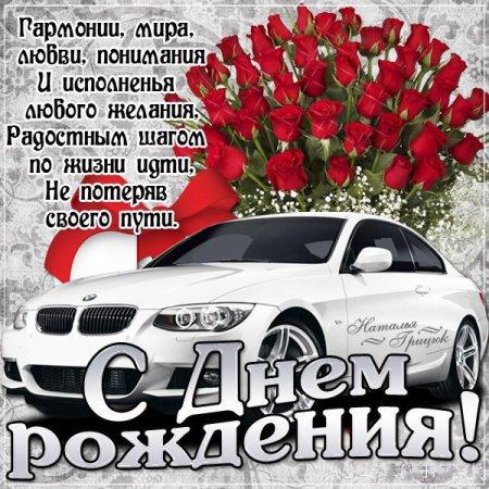 Картинки с машиной с Днем Рождения мужчине » Портал ...