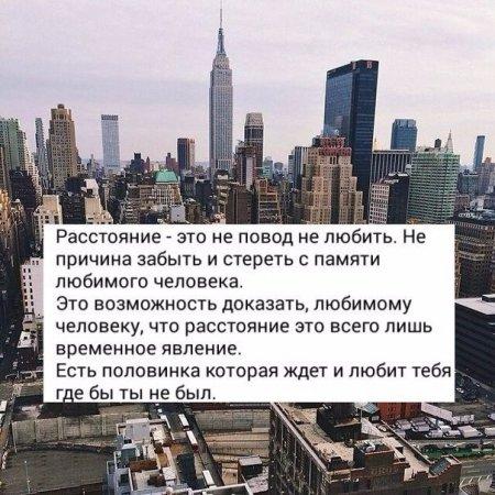Картинки с цитатами про расстояние » Портал современных ...