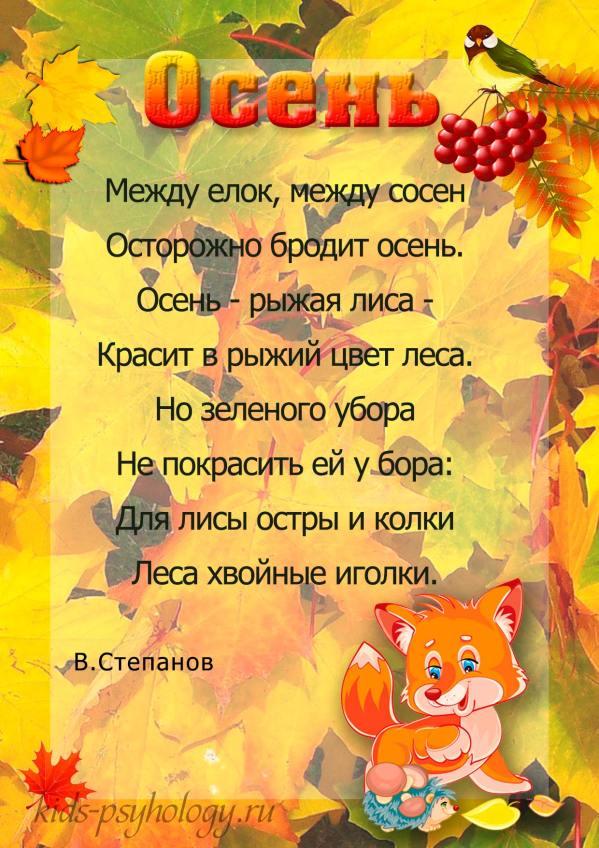 Картинки про осень для детей » Портал современных аватарок ...