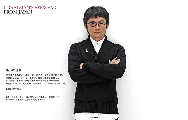 Craftman's Eyewear from Japan Feature on Honeyee