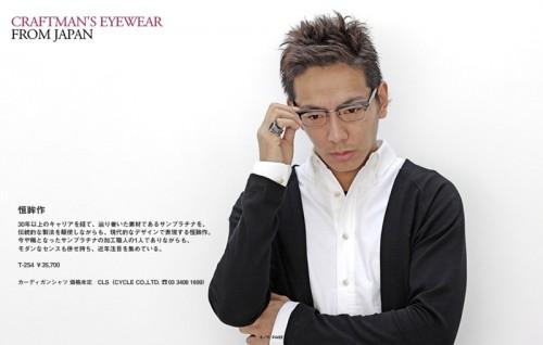 craftmans eyewear from japan feature on honeyee