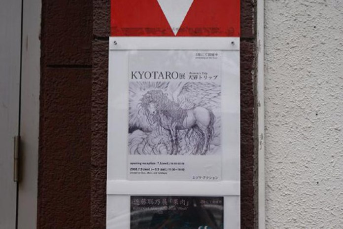 Kyotaro Exhibition Tokyo