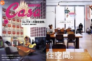 Casa Brutus Magazine | A Look into Nigo's Home