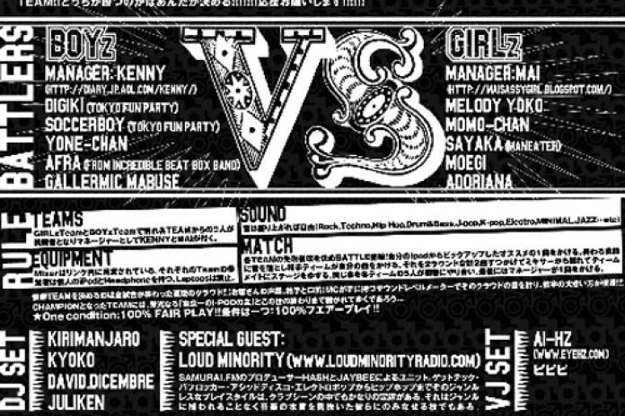 """Tokyo Ipod Battle"" One Year Anniversary"