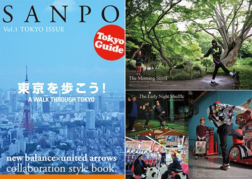 United Arrows x New Balance Sanpo