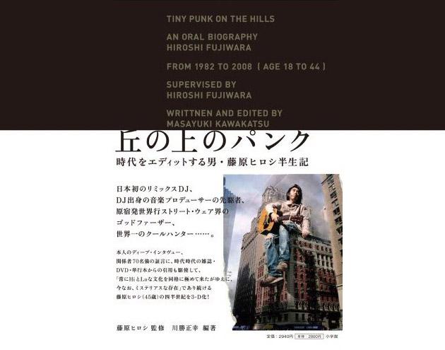 Tiny Punk On The Hills   An Oral Biography of Hiroshi Fujiwara