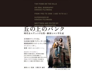 Tiny Punk On The Hills | An Oral Biography of Hiroshi Fujiwara