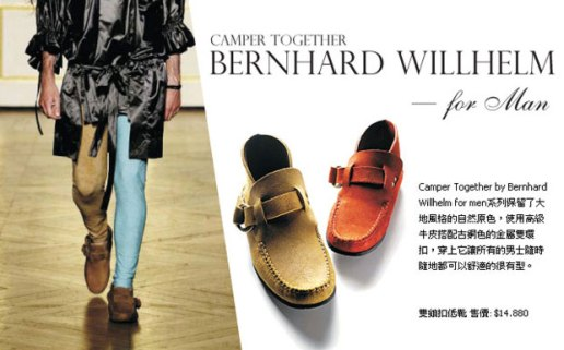 Bernhard Willhelm for Camper Together Footwear