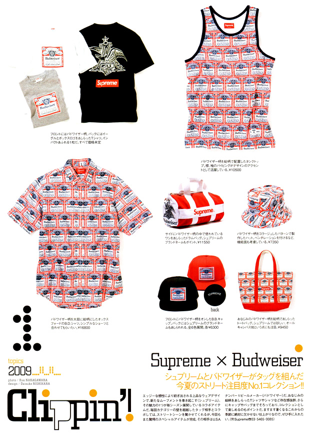 Budweiser x Supreme Collection