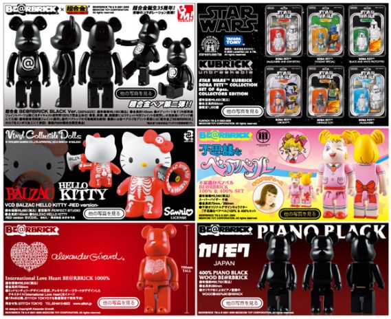 Medicom Toy Exhibition '09 Releases