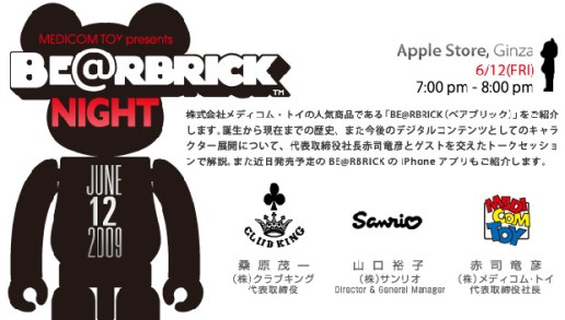 MEDICOM TOY Presents Bearbrick Night