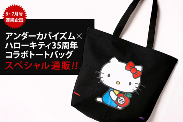 Undercover x Hello Kitty Tote Bag