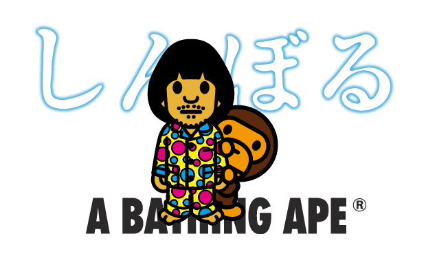 Symbol x A Bathing Ape Collection