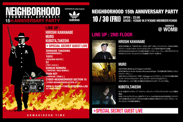 NEIGHBORHOOD 15th Anniversary Party