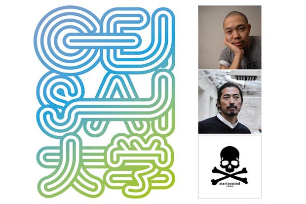 Geisai Daigaku 2nd Round Lectures