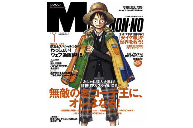 One Piece x SOPHNET. 2010 January Men's Non-No Cover