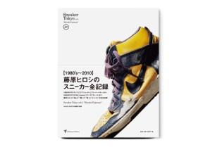 Sneaker Tokyo Vol. 2 Hiroshi Fujiwara