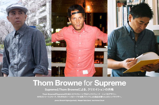 honeyee Feature: Thom Browne for Supreme