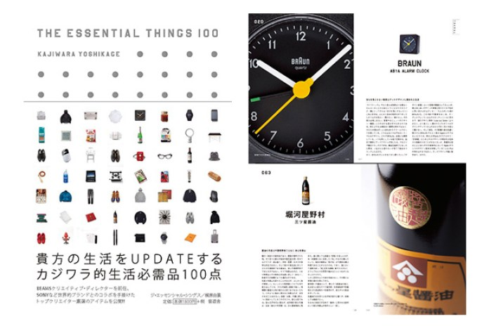 The Essential Things 100 Book
