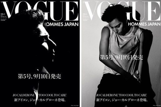 Vogue Hommes Japan featuring Lady Gaga