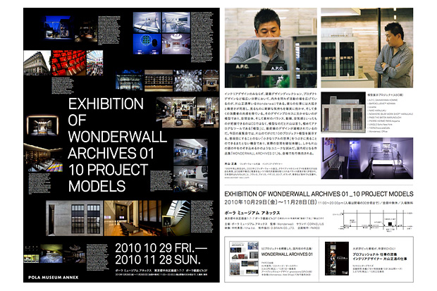 EXHIBITION OF WONDERWALL ARCHIVES 01-10 PROJECT MODELS