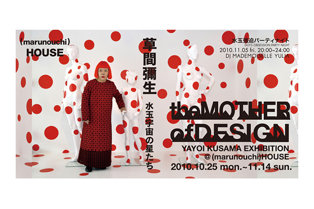 the MOTHER of DESIGN meets YAYOI KUSAMA Exhibition