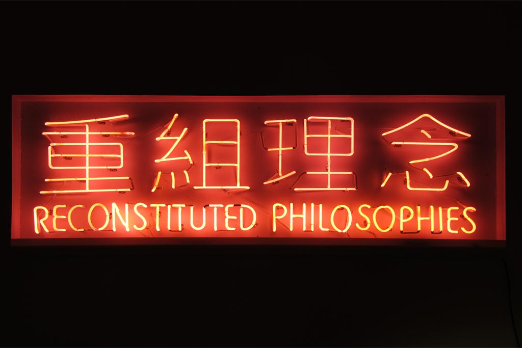 "Jahan Loh ""Cherry Poke: Reconstituted Philosophies"" Exhibition Recap"