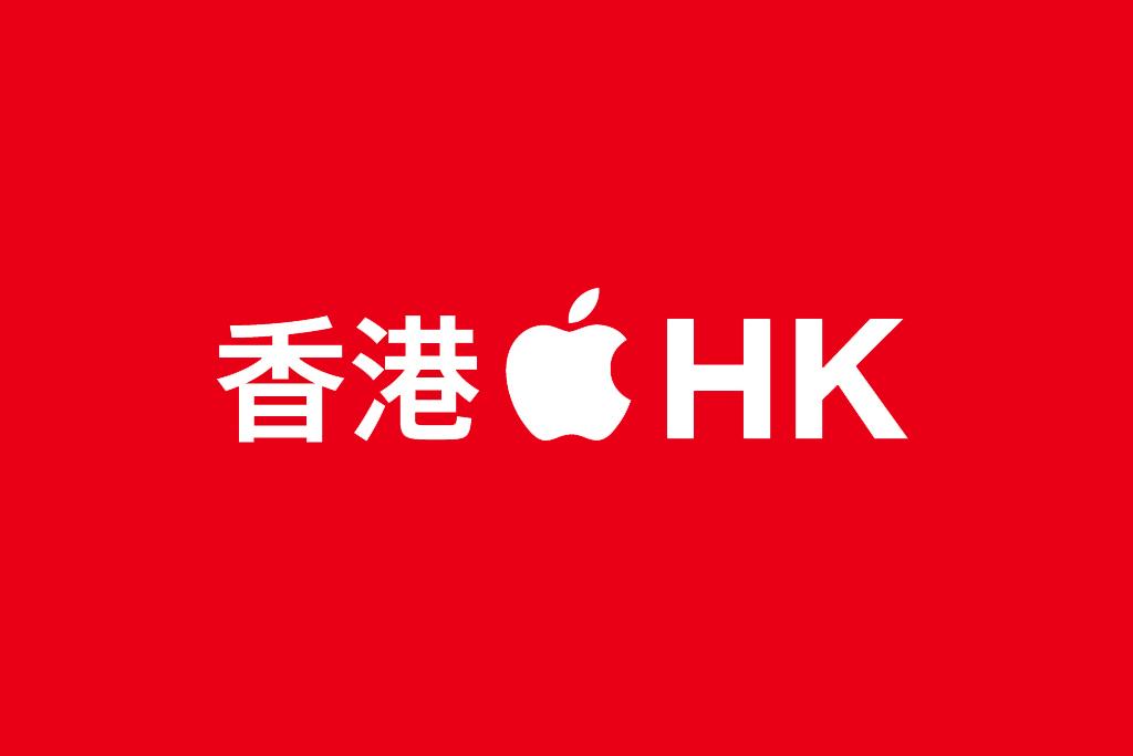 Apple Hong Kong Store Opening