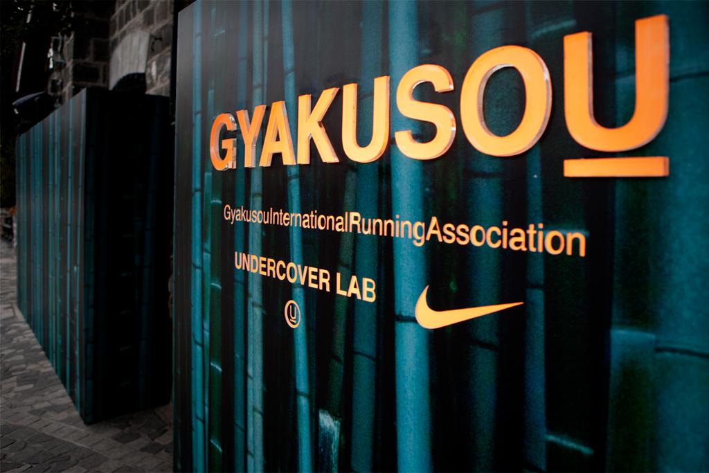UNDERCOVER x Nike GYAKUSOU Hong Kong Launch Recap