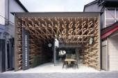 Starbucks Fukuoka by Kengo Kuma