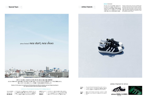 atmos mag issue 2