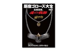 Harajuku: Goro's Cyclopedia Retrospect Book Vol.1