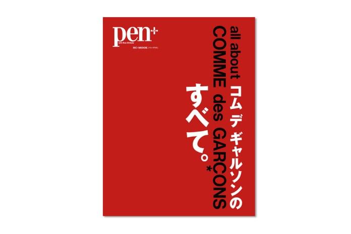 """Pen+ 2012 """"all about COMME des GARCONS"""" Mook"""